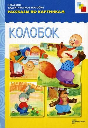 Белозерцева Е. (худ.) Рассказы по картинкам Колобок е ермакова худ книжка с dvd колобок