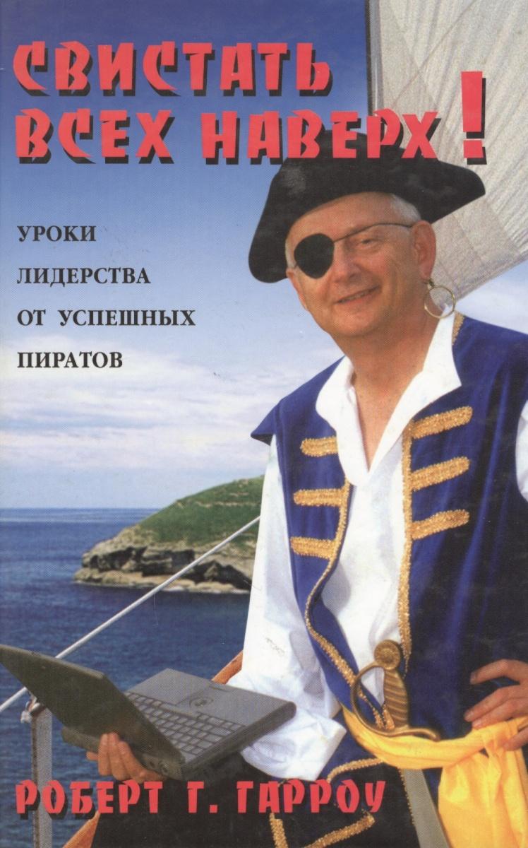 Свистать всех наверх Уроки лидерства от успешных пиратов