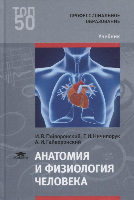 Гайворонский И., Ничипорук Г., Гайворонский А. Анатомия и физиология человека. Учебник а а никитина анатомия человека