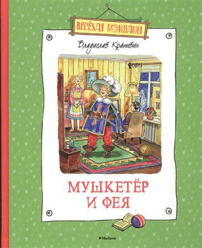 Крапивин В. Мушкетер и фея мушкетер и фея и другие истории из жизни джонни воробьева