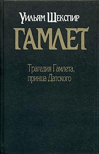 Гамлет Трагедия Гамлета принца Датского