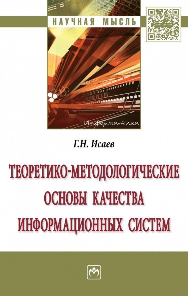 Теоретико-методологические основы качества информационных систем. Монография от Читай-город