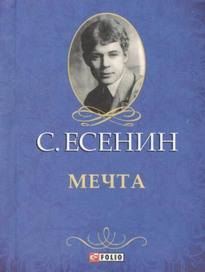 Есенин С.: Мечта