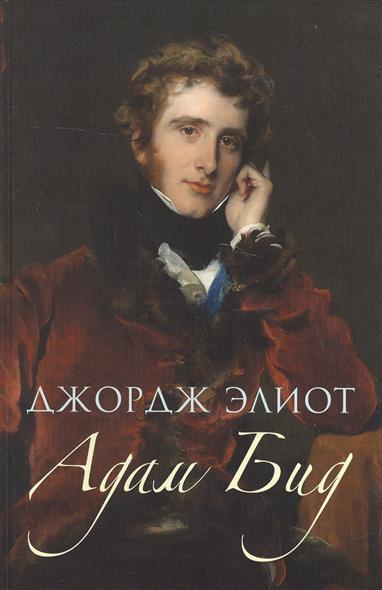 Элиот Дж. Адам Бид