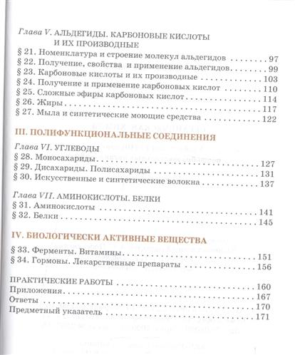Химия Новошинский 10 Класс Практические Работы