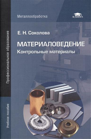 Соколова Е. Материаловедение: Контрольные материалы. Учебное пособие.