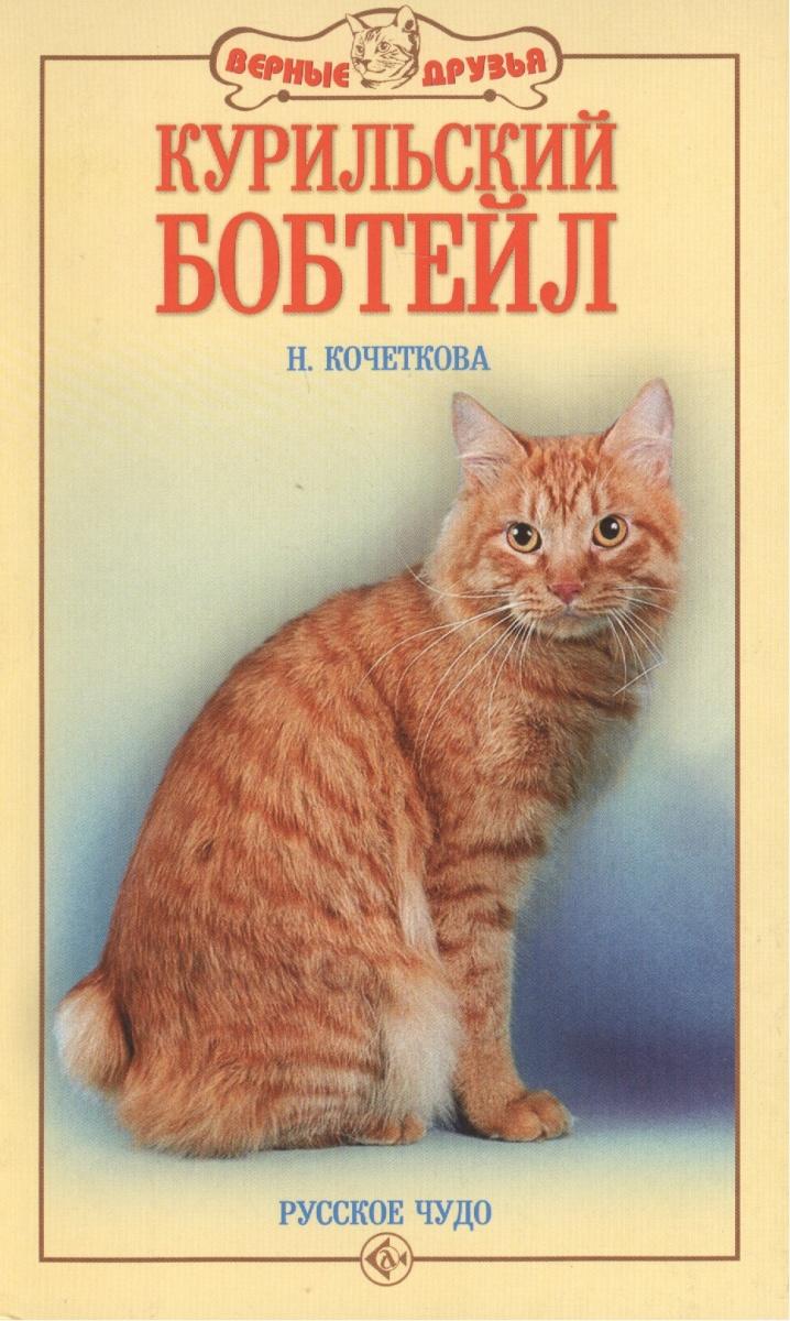 Кочеткова Н. Курильский бобтейл. Русское чудо