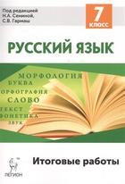 Русский язык. Итоговые работы. 7 класс.
