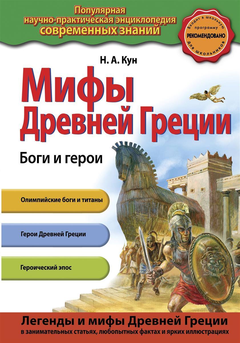 Кун Н. Мифы Древней Греции. Боги и герои ISBN: 9785040941803 цена