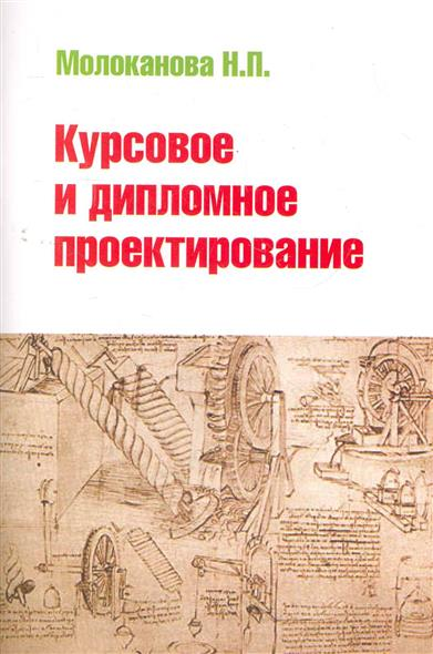 Курсовое и дипломное проектирование Молоканова Н купить книгу  Курсовое и дипломное проектирование