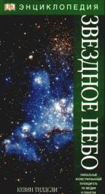 Тилдсли К., Илз Ф. Звездное небо. Энциклопедия картленд барбара звездное небо гонконга