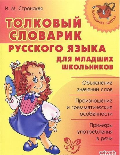 Стронская И. Толковый словарик русского языка для младших школьников толковый словарик для начальных классов