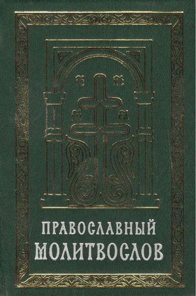 Православный молитвослов карманный