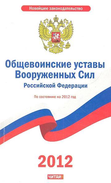 Общевоинские уставы Вооруженных Сил Российской Федерации. По состоянию на 2012 год
