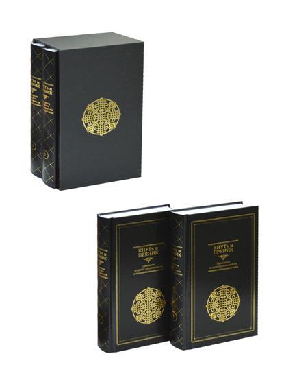 Кнутъ и пряник. Принципы мудрого руководителя. В 2 томах (комплект из 2 книг)