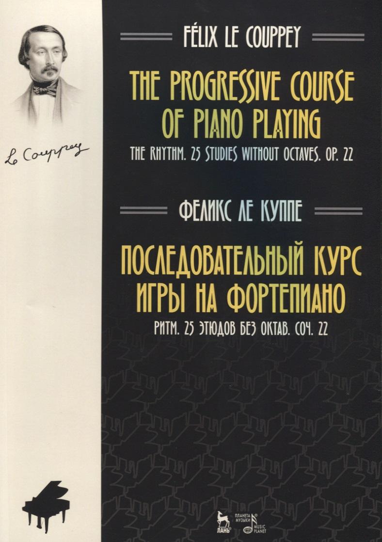Ле Куппе Ф. Последовательный курс игры на фортепиано. Ритм. 25 этюдов без октав. Соч. 22 цена