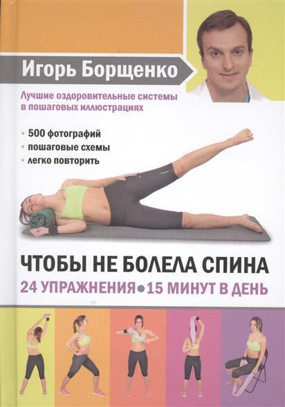 Борщенко И. Чтобы не болела спина