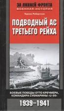 Подводный ас Третьего рейха Боевые победы Отто Кречмера…