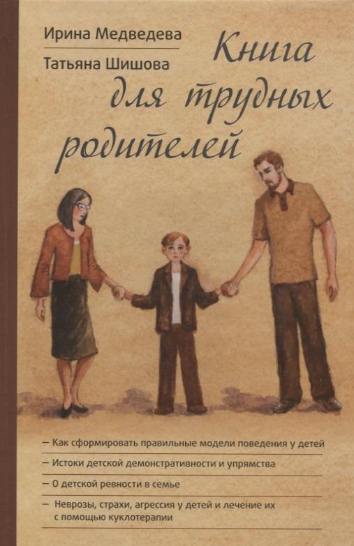 Книга для трудных родителей