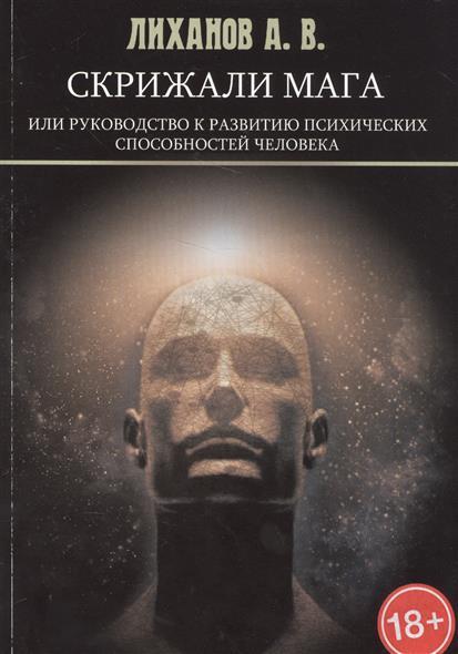 Лиханов А. Скрижали мага или руководство к развитию психических способностей человека лиханов а мой генерал роман для детей