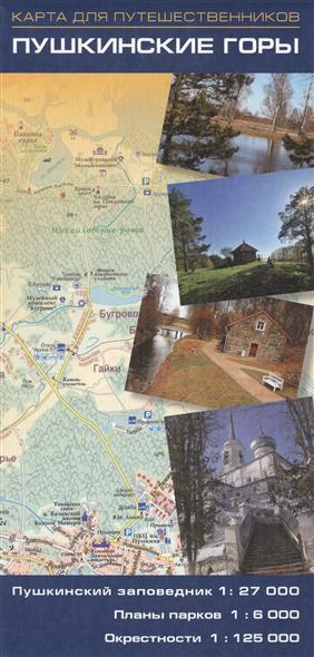 Карта для путешественников. Пушкинские горы