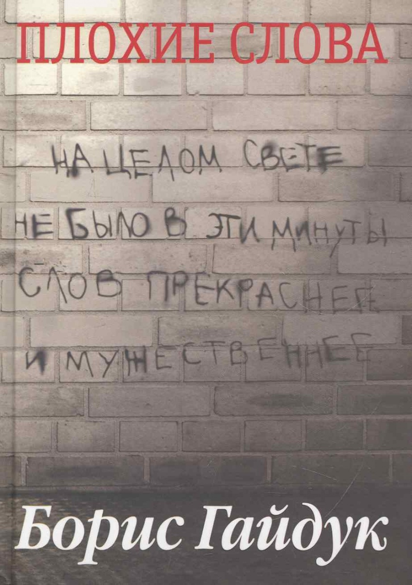 Гайдук Б. Плохие слова