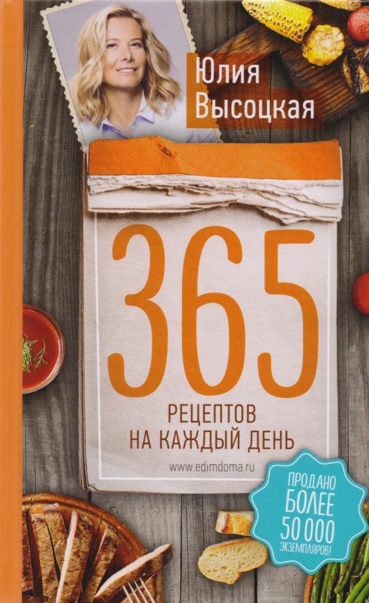 Высоцкая Ю. 365 рецептов на каждый день