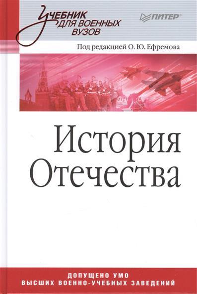 История Отечества: Учебник для военных вузов