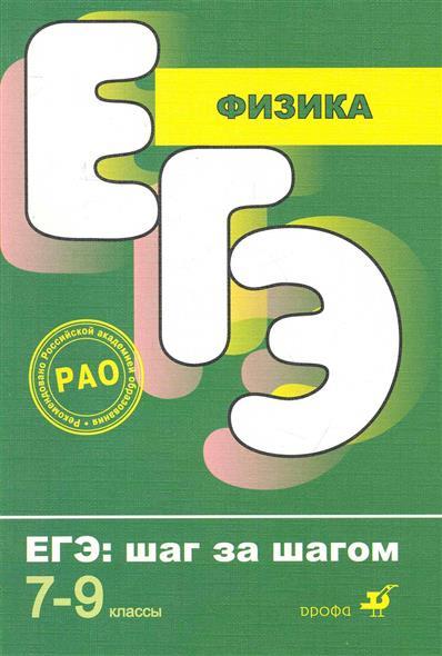 ЕГЭ Физика 7-9 кл