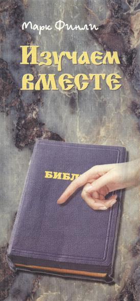 Изучаем вместе. Справочник библейских ссылок