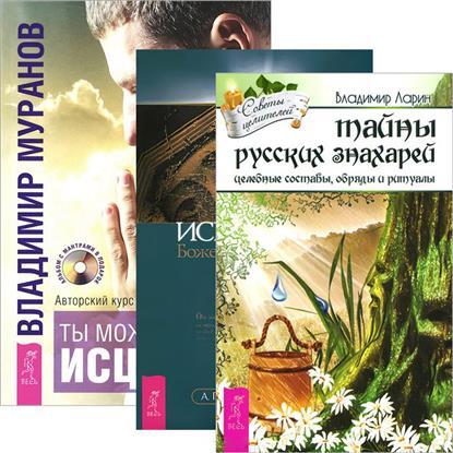 Муранов В., Ларин В., Бабич А.