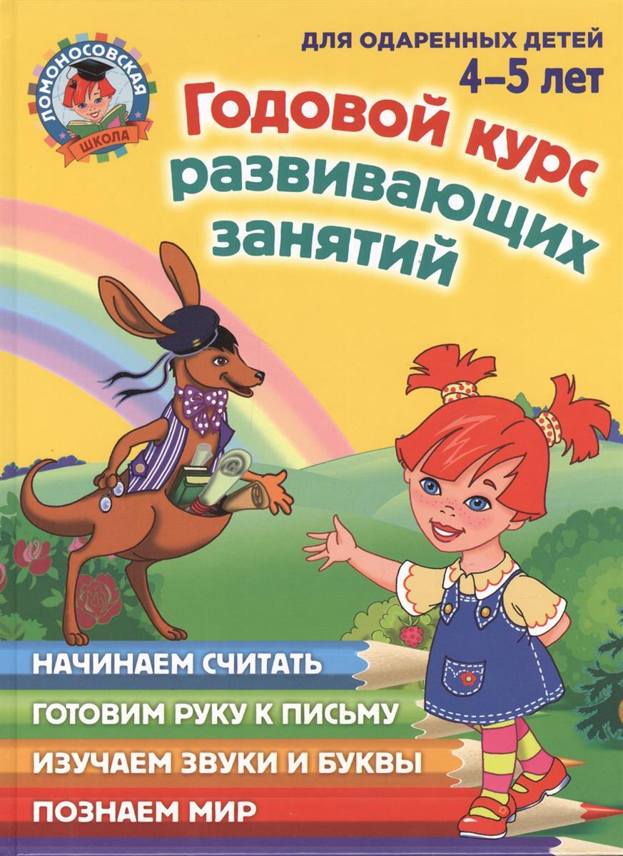 Володина Н., Егупова В., Пьянкова Е., С. Годовой курс развивающих занятий для одаренных 4-5 лет