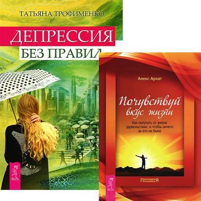 Депрессия без правил. Почувствуй вкус жизни (комплект из 2 книг) книги эксмо почувствуй опасность