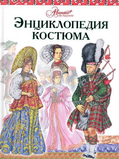 Энциклопедия костюма