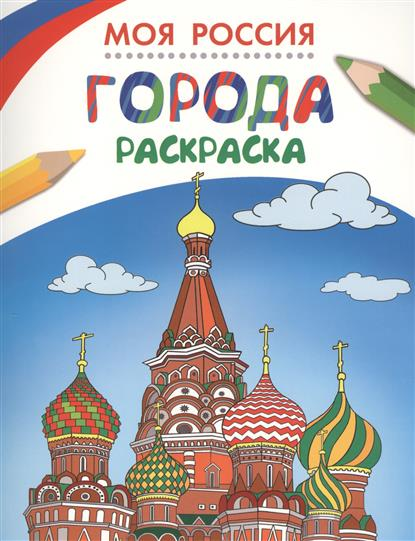 Киктев С. (ред.) Моя Россия. Города. Раскраска