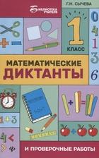 Математические диктанты и проверочные работы. 1 класс
