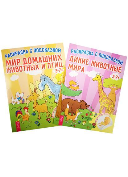 Раскраска с подсказкой. Дикие животные мира. Мир домашних животных (комплект из 2 книг) мир животных коллекция развивающих цветных книжек комплект из 17 книг