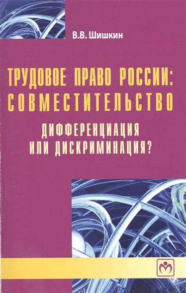 Трудовое право России: совместительство. Дифференциация или дискриминация?
