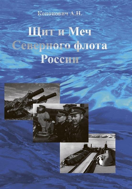 Кононович А. Щит и меч Северного флота России