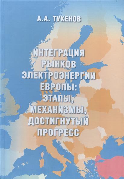 Тукенов А. Интеграция рынков электроэнергии Европы: этапы, механизмы, достигнутый прогресс
