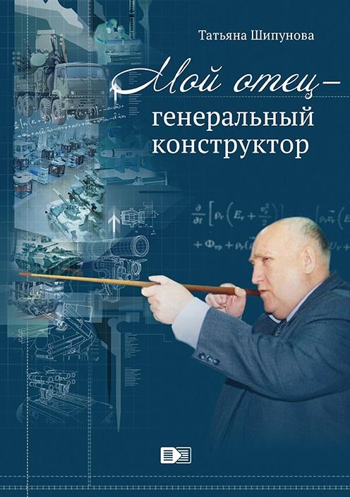 Шипунова Т. Мой отец-генеральный конструктор ISBN: 9785917753522