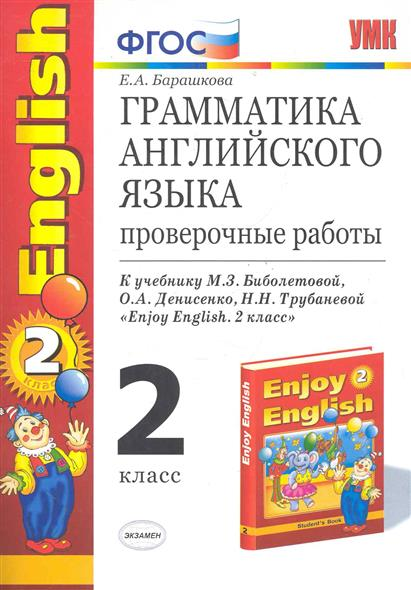 Грамматика англ. яз. 2 кл Пров. работы