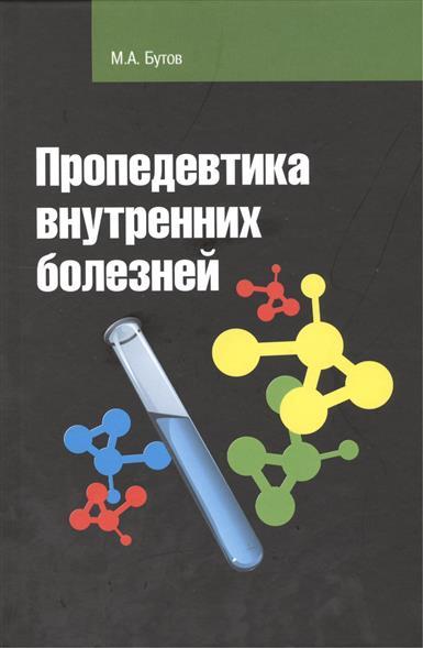 Пропедевтика внутренних болезней. Учебное пособие. 2-е издание