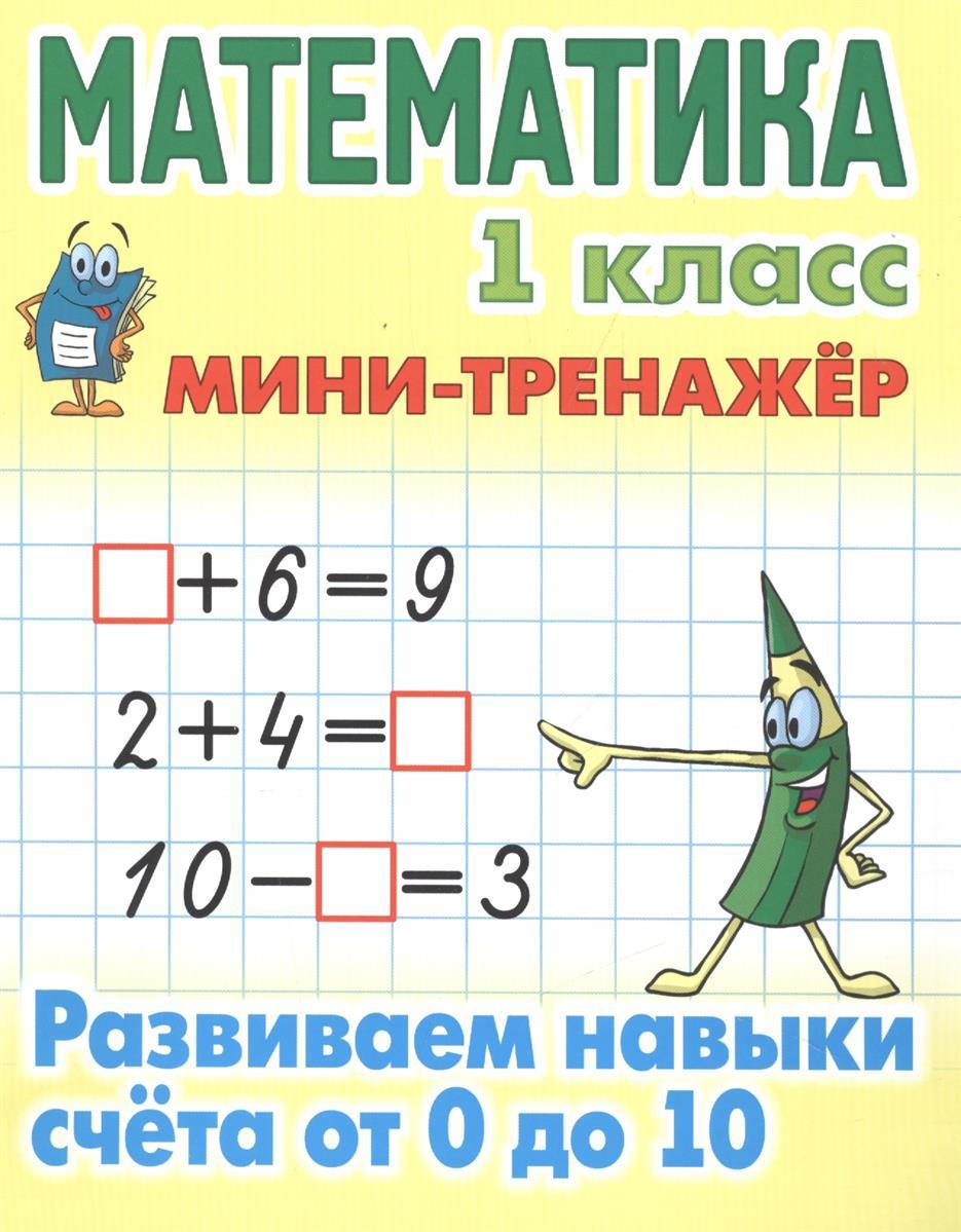 Математика. 1 класс. Развиваем навыки счета от 0 до 10