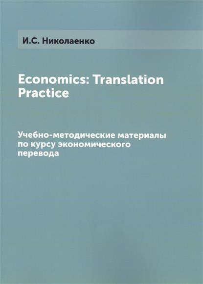 Николаенко И. Economics: Translation Practice. Учебно-методические материалы по курсу экономического перевода