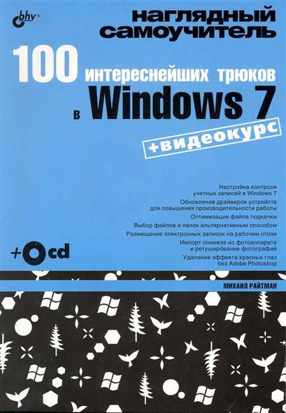 Книга 100 интереснейших трюков в Windows 7. Райтман М.