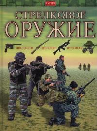 Благовестов А., Проказов Б. Стрелковое оружие pc 220 б у