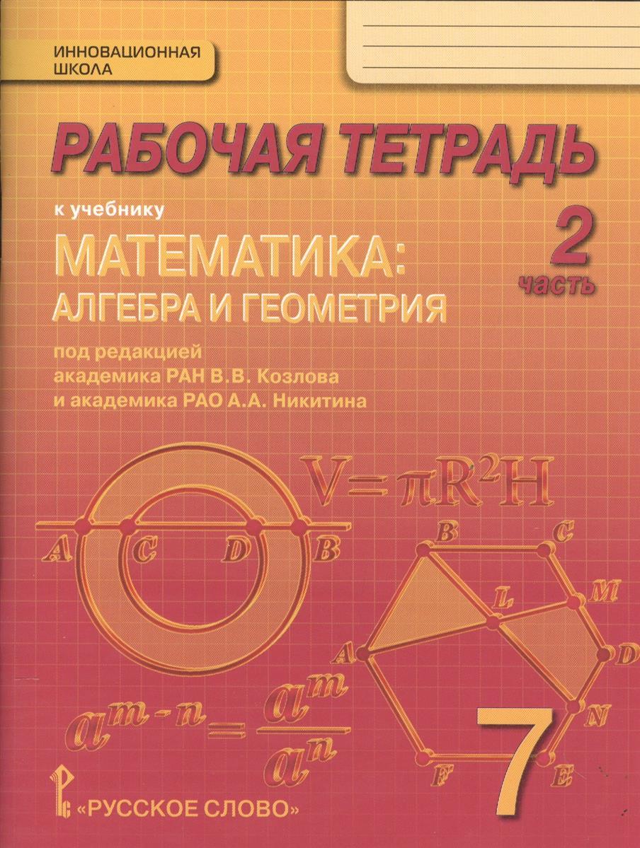 Козлов В., Никитин А., Белоносов В., Мальцев А. и др. Рабочая тетрадь к учебнику Математика: алгебра и геометрия. 7 класс, 2 часть мальцев д мальцев а мальцева л математика 9 класс огэ 2018 решебник