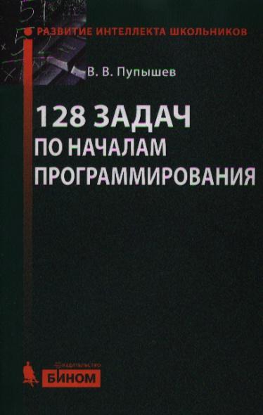 128 задач по началам программирования