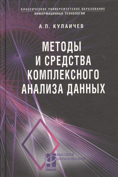 Методы и средства комплексного анализа данных: Учебное пособие. 4-е издание, переработанное и дополненное